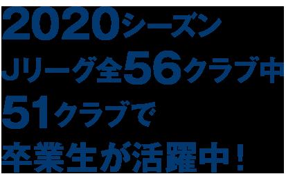 2020シーズン Jリーグ全56クラブ中51クラブで卒業生が活躍中!