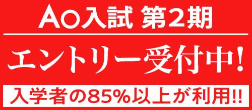 入学者の85%以上が利用!! AO入試 第2期 6月5日(火)只今エントリー受付中!