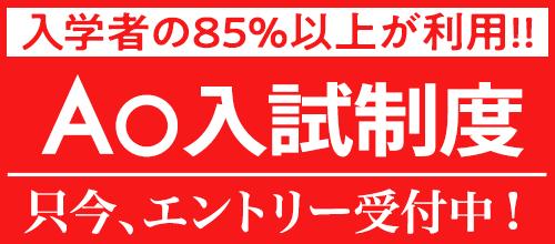 入学者の85%以上が利用!! AO入試制度 6月1日(火)只今エントリー受付中!