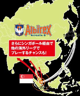 さらにシンガポール経由で東南アジアリーグを目指せるチャンスも!