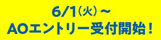6/1(火)~ エントリー受付開始!