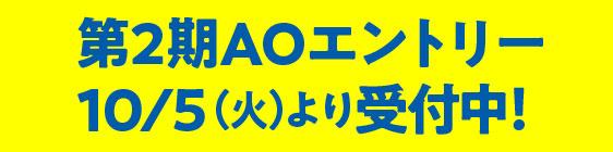 第2期AOエントリー10/5(火)より受付中