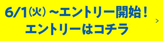 6/1(月)~ エントリー開始! WEBエントリーはこちら
