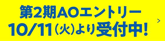第2期AOエントリー 10/5(火)よりエントリー受付中!