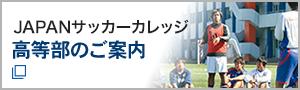JAPANサッカーカレッジ 高等部のご案内