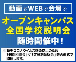 動画でWEBで会場でオープンッキャンパス、全国学校説明会