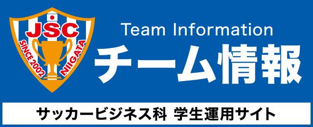 サッカービジネス科学生運用サイト JSCチーム情報