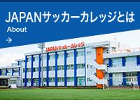 JAPANサッカーカレッジとは