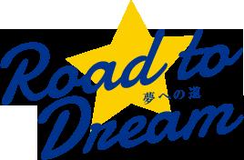 Road to Dream 夢への道
