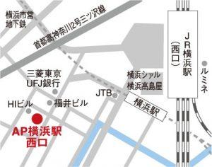 AP横浜駅西口