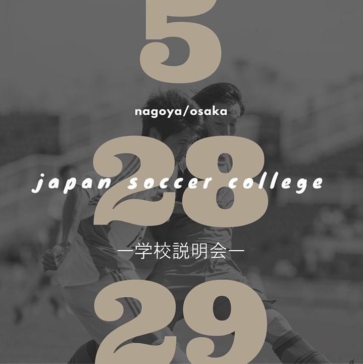 10528,29名古屋・大阪学説
