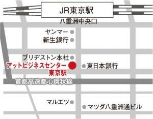 アットビジネスセンター東京駅