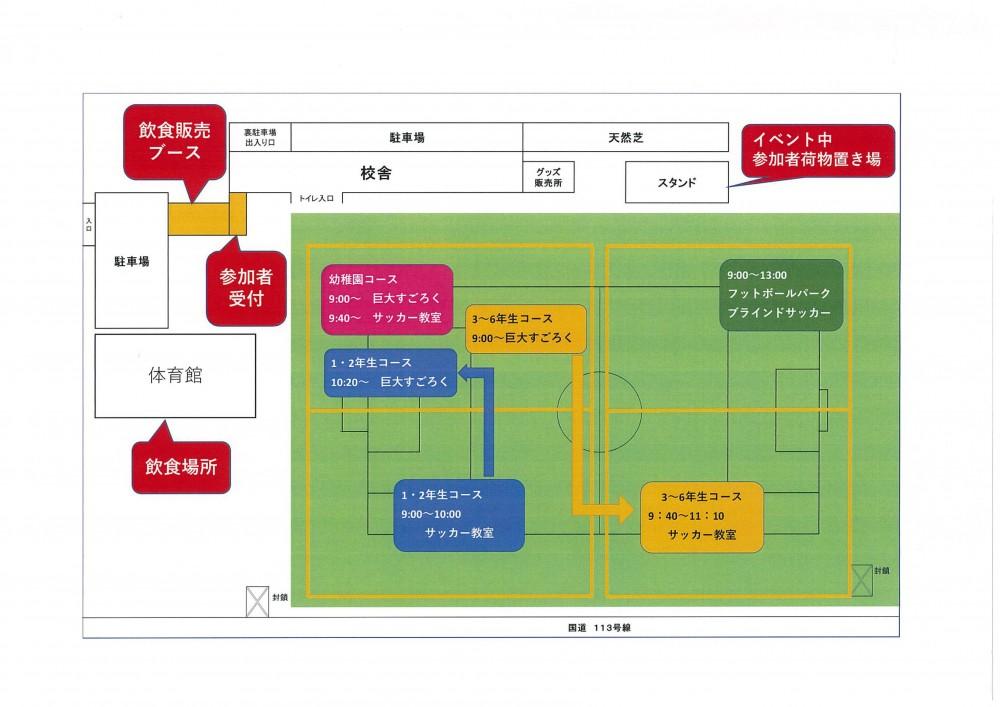JSCピッチ会場図 JPEG
