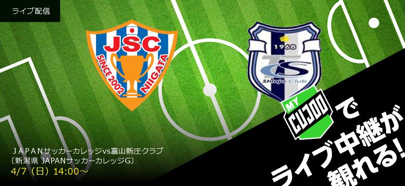 190407JAPANサッカーカレッジvs富山新庄クラブ