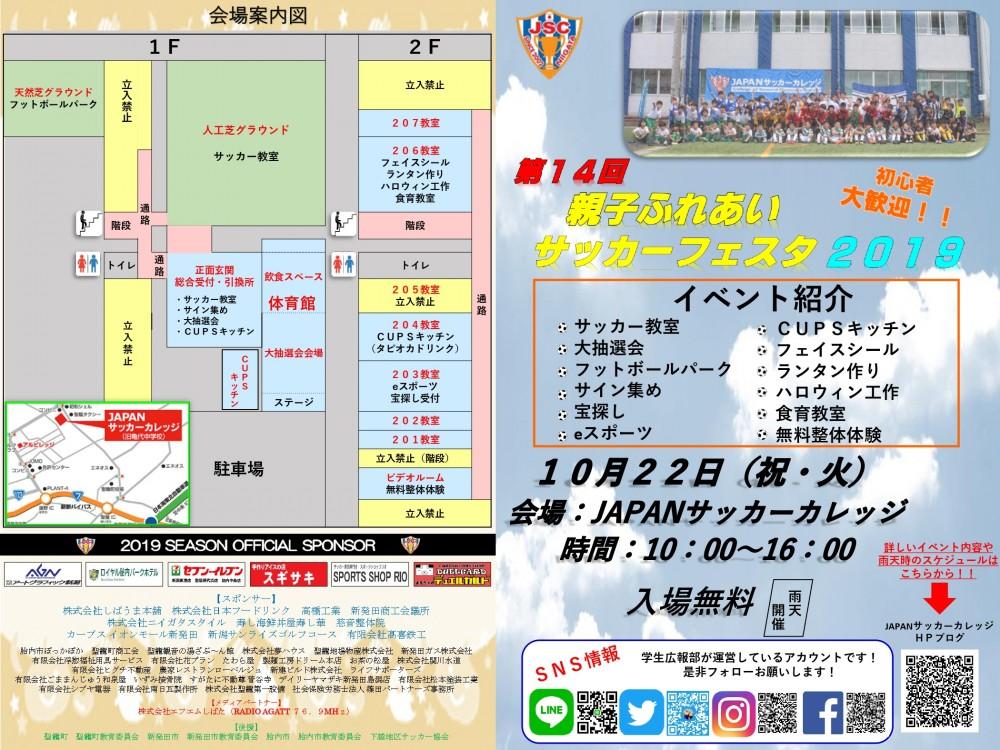 【完成版 表】親子チラシ1006(A3水島)_page-0001