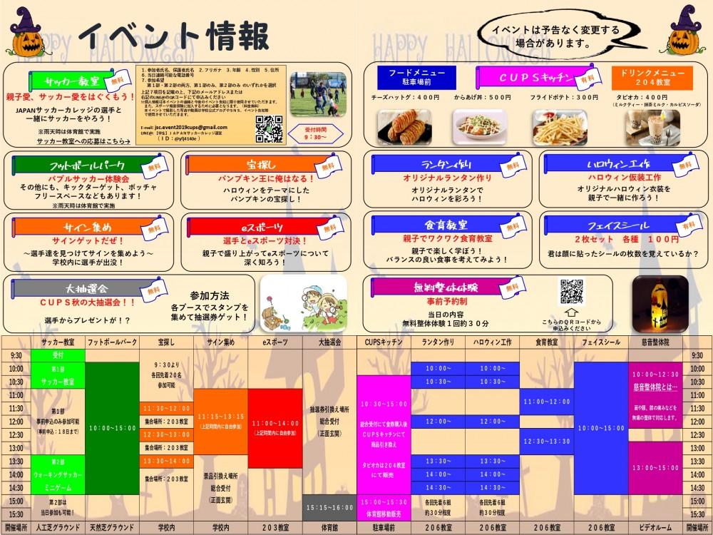 【完成版 裏】親子チラシ1006(A3水島)_page-0002