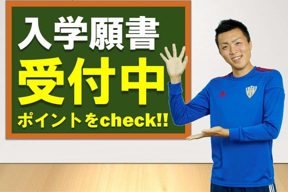 【受付中!】入学願書提出のポイントをcheck!