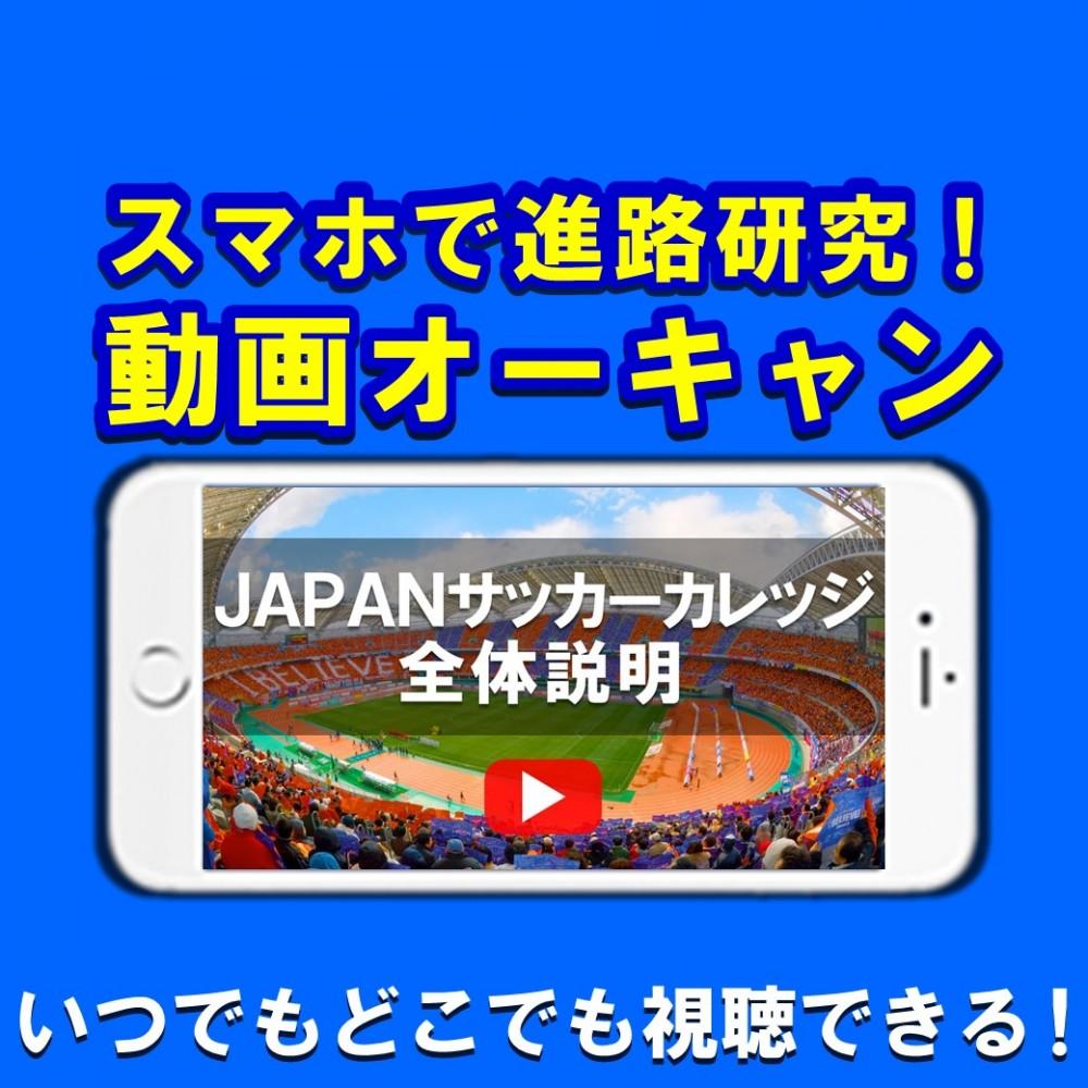 【高校 新3年生必見!】AOエントリー資格がもらえる!動画オーキャン!