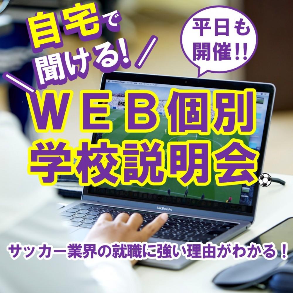 【注目!】自宅で聞ける!?オンラインで個別学校説明会を開催中!