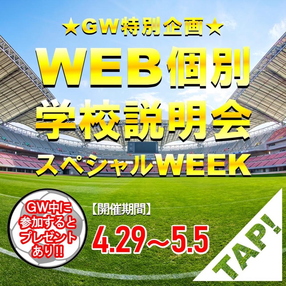 GW特別企画【WEB個別学校説明会スペシャルWEEK】開催のお知らせ★