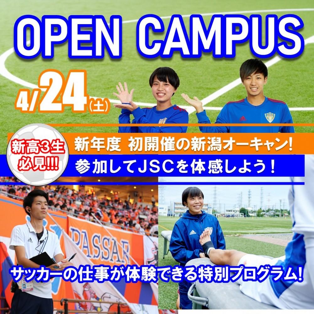 【4/24】今年度初開催!新潟オープンキャンパス!保護者説明会も同時開催!