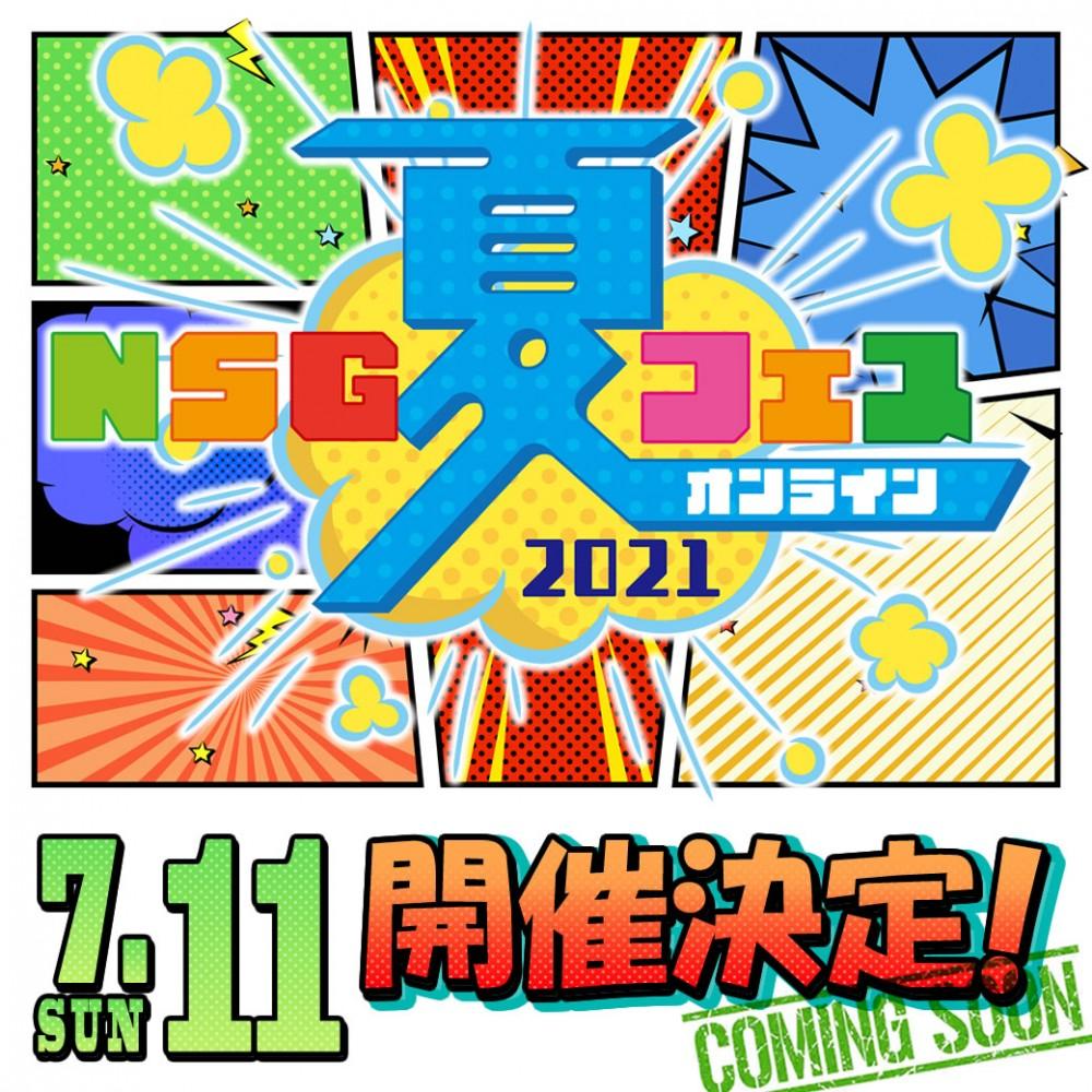 【7/11(日)】NSG夏フェス2021 オンライン 開催決定!!