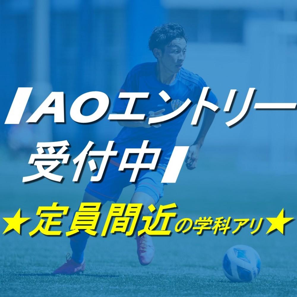 【AOエントリー】受付中!!