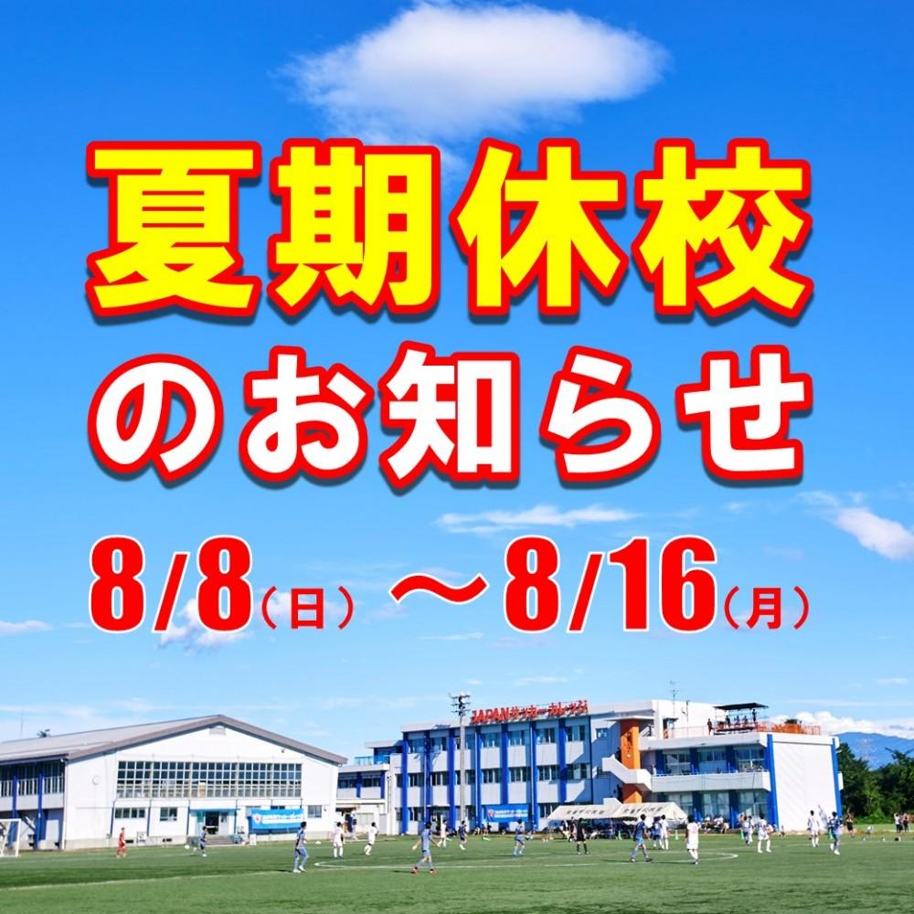8/8(日)~8/16(月) 夏季休校日のお知らせ