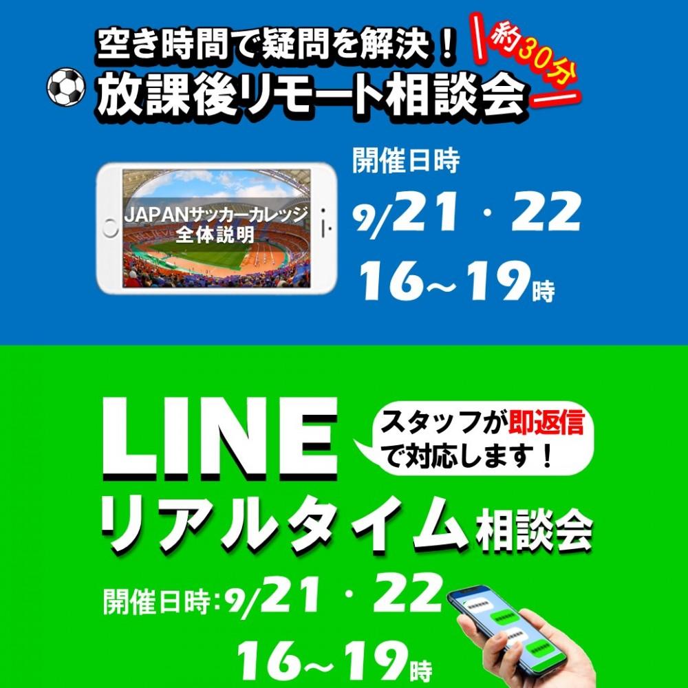 【放課後リモート相談会&LINEリアルタイム相談会】開催!